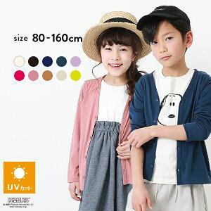 UVカットカーディガン 子供服 キッズ ベビー服 男の子 女の子 カーディガン トップス 羽織 重ね着 軽アウター