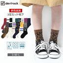 3P ソックス 男の子 女の子 靴下 全7タイプ S-L 子供服 キッズ ジュニア 子供 こども 子ども ダンス M0-0