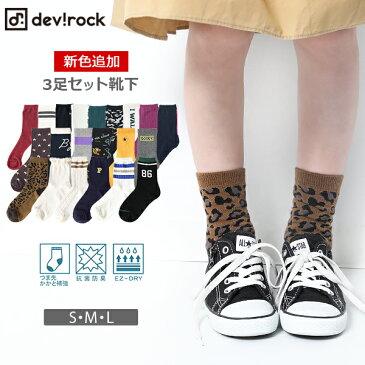 [devirock 3P ソックス 男の子 女の子 靴下 全7タイプ S-L] 子供服 韓国子供服 キッズ ジュニア 子供 こども 子ども ダンス M0-0