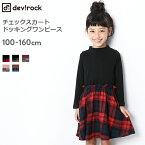 [devirock チェックスカートドッキングワンピース 女の子 ワンピース 長袖 長そで 全5色 100-160] 子供服 韓国子供服 キッズ ジュニア 子供 こども 子ども ダンス M1-1 女の子秋 一部予約