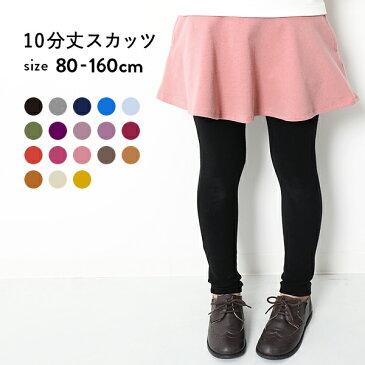 【送料無料】10分丈 スカッツ 無地 女の子 ボトムス スカート 全18色 80-160 ベビー 子供服 キッズ ジュニア 子供 こども 子ども M1-1