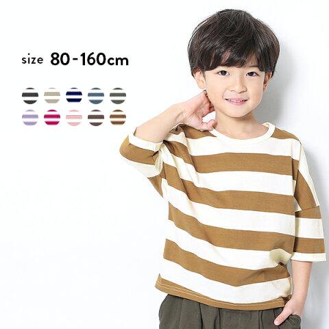 ワイドボーダーゆるっとTシャツ 男の子 女の子 トップス 7分袖Tシャツ ベビー 子供服 キッズ ジュニア 子供 こども 子ども ダンス M1-2