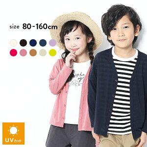 UVカットカーディガン 男の子 女の子 トップス カーディガン 羽織り ベビー 子供服 キッズ ジュニア 子供 こども 子ども