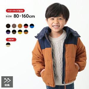 【送料無料】 中綿ジャケット 男の子 女の子 アウター 羽織り ジャンパー コート ベビー 子供服 キッズ ジュニア 子供 こども 子ども
