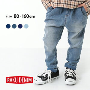 楽デニム デニムタックパンツ サルエル 男の子 女の子 パンツ 長ズボン ボトムス ベビー 子供服 キッズ ジュニア 子供 こども 子ども