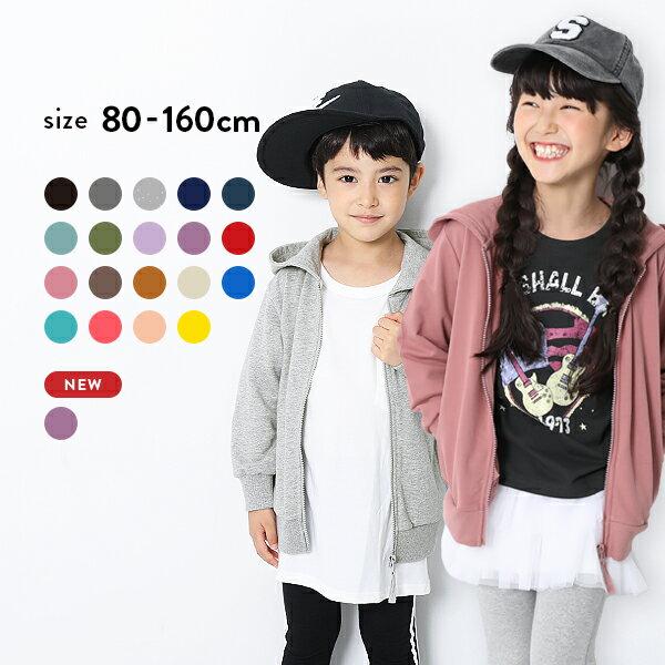 ジップパーカー男の子女の子ジャケット羽織りベビー服子供服キッズジュニアルームウェア子供こども子どもワンマイルウェア