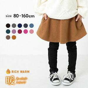 【送料無料】 裏シャギースカッツ 女の子 スカート レギンス付き 無地 防寒 ベビー 子供服 キッズ ジュニア 子供 こども 子ども 80cm 90cm 95cm 100cm 110cm 120cm 130cm 140cm 150cm 160cm