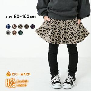 【送料無料】 プリント裏シャギースカッツ 女の子 スカート レギンス付き 無地 防寒 ベビー 子供服 キッズ ジュニア 子供 こども 子ども