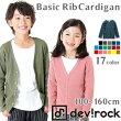 DT全17色♪ベーシックリブカーディガン羽織り無地シンプル綿100%