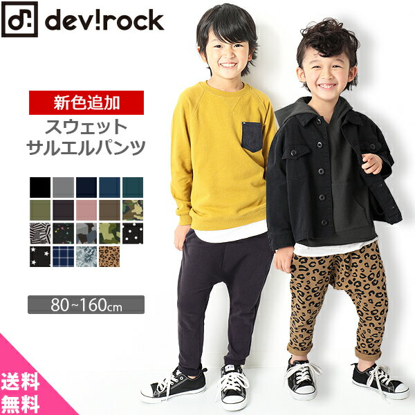 64a3d6e87b8fb  devirock スウェットサルエルパンツ 男の子 女の子 ボトムス 全20色 80-160  ベビー 子供服 韓国子供服 キッズ ジュニア 子供  こども 子ども ダンス M1-1