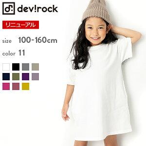 4b0aab47410d6  devirock BIGシルエットTシャツワンピース 女の子 ワンピース 半袖 全11色 100-160. ¥1