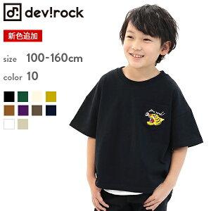 【アウトレット】ロゴ刺繍BIGシルエット Tシャツ 男の子 女の子 トップス 子供服 キッズ ジュニア 子供 こども 子ども M1-3