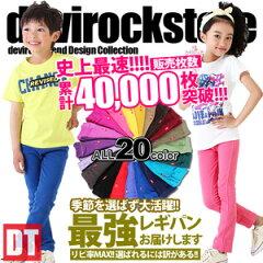 2014春物新作devirockstore新定番アイテム!ランキング1位受賞、大人気のレギパンが登場!80cm ...