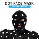 ドット柄 覆面マスク フェイスマスク フェイスキニ 採寸スーツ 水玉 覆面 ハロウィン コスプレ マ