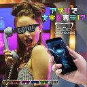 【メール便対応3個まで】デジタルサングラス ブラック