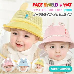 フェイスシールド 帽子 赤ちゃん 子供 キッズ 帽子 CAP ウイルス対策 飛沫対策 ぼうし キャップベビー 帽子 フェイスシールド フェイスカバー