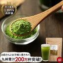 【圧倒的な高評価レビュー4.75点!】九州青汁 30包 1か