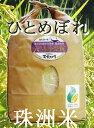 平成28年産米 能登産 ひとめぼれ 10kg (石川県能登半島珠洲のお米)