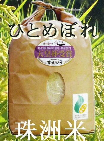 能登半島のお米・ひとめぼれ・10kg