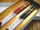 【輪島塗箸】 ふくろう(夫婦箸)−色入手描蒔絵−紙箱入り/贈り物/ペア/結婚祝い/