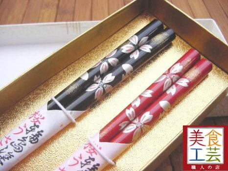 【輪島塗箸】桜うさぎ(夫婦箸2膳)