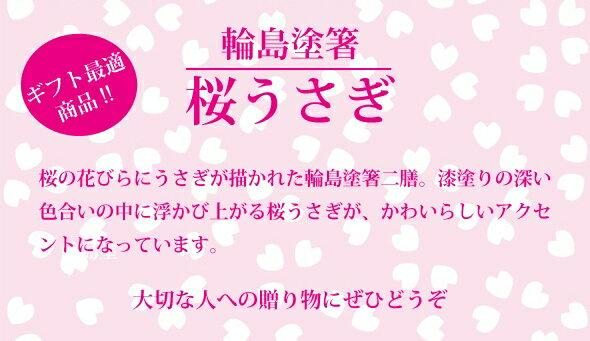 【輪島塗箸】桜うさぎ(夫婦箸2膳)−【紙箱入り】