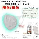 貼れる マスク フィルター 立体 3D シート 50枚 高性