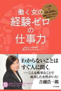 『働く女の「経験ゼロ」の仕事力』(BOOK-2)