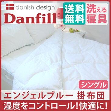 Danfill ダンフィル エンジェルブルー 掛け布団 シングルロングサイズ 約150×210cm JQA030 掛布団/丸洗い可能JPA120【ラッピング不可】|