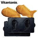 Vitantonio ビタントニオ ポワソンプレート 2枚組 PVWH-10-PO ワッフル&ホットサンドベーカー/バラエティサンドベーカー用 別売りオプションプレート ※プレートのみ|