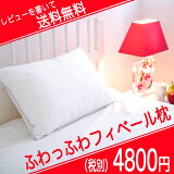 【あす楽対応】【期間限定サマーセールP15倍】Danfill ダンフィル フィベールピロー JPA021 快眠まくら/快眠枕/丸洗い可能 |