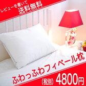 【8/16より順次発送】【期間限定サマーセールP15倍】Danfill ダンフィル フィベールピロー JPA021 快眠まくら/快眠枕/丸洗い可能 |