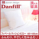 Danfill ダンフィル フィベール クッションピロー 6...