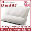 【枕カバープレゼント♪】Danfill ダンフィル フレッシュ ネックピローライト【低め】 JPA1...