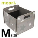 meori メオリ ストレージボックス クラシックスター Mサイズ グレー 32×27.5×37cm A100199 軽くて丈夫な折りたためる収納ボックス 収納ケース おしゃれ ピクニック かご カゴ BOX 車内 ストッカー ギフト|