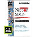 Nippon SIM プリペイドsim simカード 日本 90日 9GB 純正 docomo ドコモ 4G / LTE回線 3in1sim データsim ( SMS & 音声通話非対応 ) デザリング可能 SIMフリー端末対応 SIMピン付 多言語マニュアル付・・・