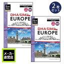 【2枚セット】DHA SIM プリペイドsim simカード ヨーロッパ39か国 周遊 15日 6GB 4G / LTE回線 3in1 ( 標準 / Micro / Nano ) simピン付 日本語マニュアル付 出張 旅行 留学・・・