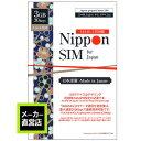 Nippon SIM プリペイドsim simカード 日本 30日 3GB docomo ドコモ 4G / LTE回線 3-in-1 データsim ( SMS & 音声通話非対応 ) テザリング可 simフリー端末 多言語マニュアル付・・・