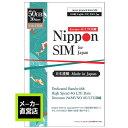 Nippon SIM プリペイドsim simカード 日本 50GB 30日 docomo フルMVNO データsim 高速通信 ( ドコモ 4G / LTE回線 ) テザリング可能 simフリー iphone ipad スマホ タブレット モバイル WiFi ルーター 対応 多言語マニュアル付・・・