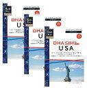 DHA SIM for USA 本土&ハワイ 音声付 プリペイドデータ sim 30日 8GB 3枚セット 4GLTEデータ 超えると128kbps アメリカ国内と香港通話50時間 日本含める10カ国への国際通話が100分を使えます・・・