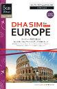 DHA SIM ヨーロッパ 35国周遊 10日 5GB 4G/LTE プリペイドデータ sim / 日本語説明書& sim ピン付 / 追加料金不要