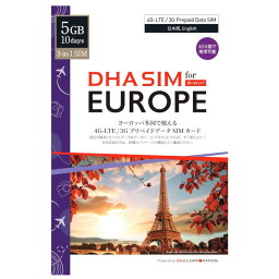 DHA SIM プリペイドsim simカード ヨーロッパ 43か国 10日 5GB(35か国) 毎日1GB(8か国) 4G / LTE データSIM マニュアル付 出張 旅行 一時帰国