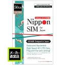 【使用期限:2021/12/31】Nippon SIM プリペイドsim simカード 日本 50GB 海外大手キャリアローミング softbank回線 ソフトバンク 4G / LTE回線 3in1 データ sim ( SMS & 音声通話非対応 ) デザリング可能 simフリー端末対応 多言語マニュアル付・・・