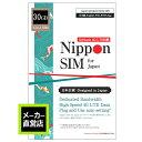 【使用期限:2021/12/31】Nippon SIM プリペイドsim simカード 日本 30GB 海外大手キャリアローミング softbank回線 ソフトバンク 4G / LTE回線 3in1 データ sim ( SMS & 音声通話非対応 ) デザリング可能 simフリー端末対応 多言語マニュアル付・・・