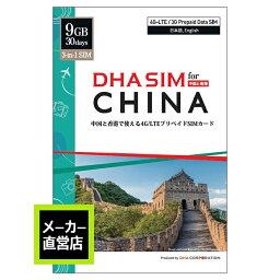 DHA SIM プリペイドsim simカード 中国 香港 30日 9GB 4G / LTE回線 (中国: LINE Facebook など SNS利用可能 ) 3in1 ( 標準 / Micro / Nano ) 日本端末に互換性が高い ( China Unicom / 3HK ) ネットワーク利用 simピン付 日本語・英語マニュアル付