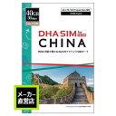 DHA SIM プリペイドsim simカード 中国 香港 30日 40GB 4G / LTE回線 (中国: LINE Facebook など SNS利用可能 ) 3in1 ( 標準 / Micro / Nano ) 日本端末に互換性が高い ( China Unicom / 3HK ) ネットワーク利用 simピン付 日本語・英語マニュアル付・・・