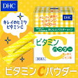 【DHC直販サプリメント】1包に1,500mgものビタミンCとビタミンB2を配合!さわやかなレモン風味で、水なしでも手軽に ビタミンCパウダー【サプリ 粉末】 10P07Jan17