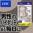 【DHC直販】 サプリ サプリメント ミネラル類 亜鉛 30日分