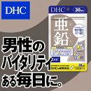 【DHC直販サプリメント】セレンやクロムなどのミネラルをプラス!亜鉛30日分【栄養機能食品(亜鉛)】