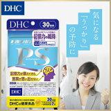 【DHC直販サプリメント】大豆由來のPSを1粒に55mg配合し、さらにDHAもプラス PS(ホスファチジルセリン) 30日分
